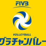 グラチャンバレー2017男子日本vsブラジル結果は?メンバーや感想も!