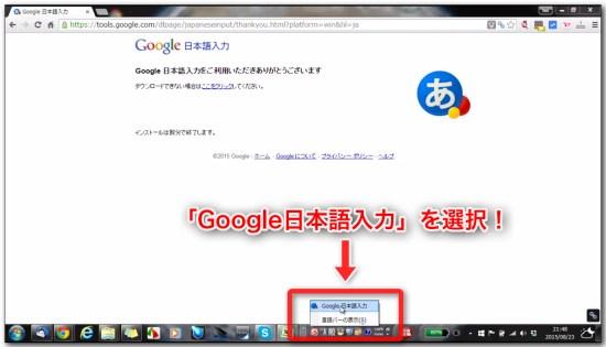 G日本語入力導入_07