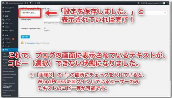 copyprotectionの設定_04