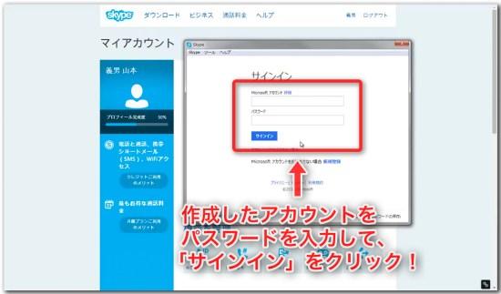 Skypeの導入_15