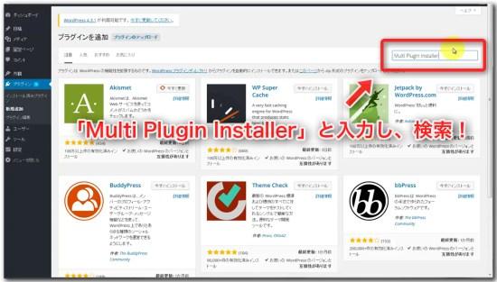 Multi Plugin Installerでプラグインを一括DL_02