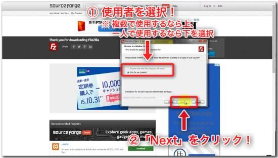 FileZillaの導入_08