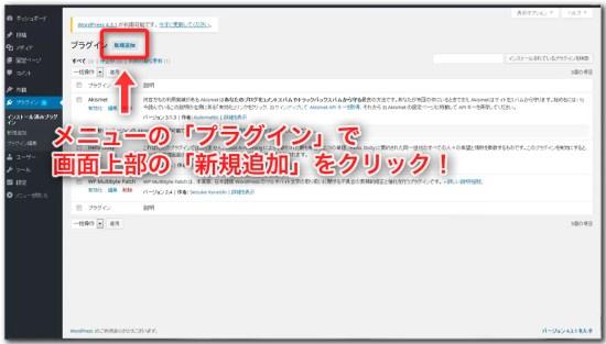 Multi Plugin Installerでプラグインを一括DL_01