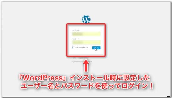 WPダッシュボードへのログイン方法_02