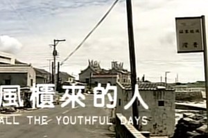 the-youthful-day