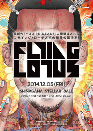 flyinglotus_flyer