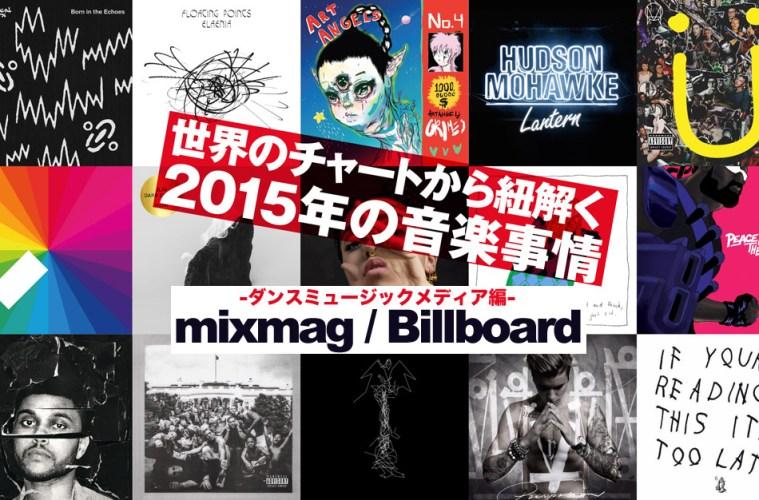 banner_2015年の音楽事情s