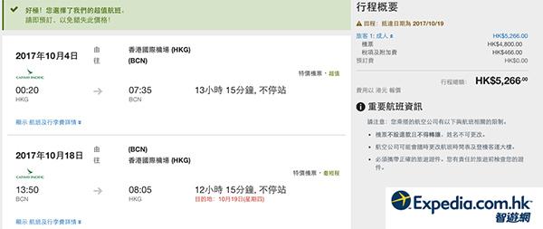新航線!首賣超抵!國泰香港直航來回巴塞隆拿$4,800起,10月27日前出發