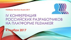 FileMaker DevCon 2107