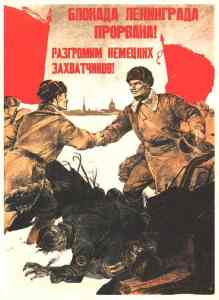 18.11.День прорыва блокады Ленинграда