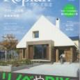 住宅雑誌「Replan Vol.107」に掲載されました。の画像