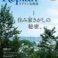 住宅雑誌「Replan vol.110」に掲載されました。の画像