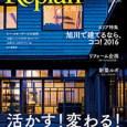 住宅雑誌「Replan vol.111」に掲載されました。の画像