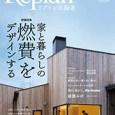 住宅雑誌「Replan vol.112」に掲載されました。の画像