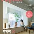 住宅雑誌「Replan vol.115」に掲載されました。の画像