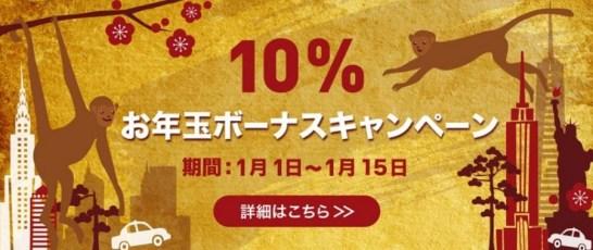 FXDD 10%お年玉キャッシュバックキャンペーン