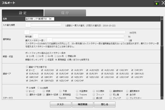 フルオートマニュアル設定画面②