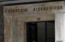 ypourgeio-oikonomikwn-864x400_c