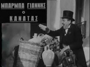 Η ταινία «Μπάρμπα Γιάννης ο Κανατάς» με τον Αυλωνίτη σκηνοθετήθηκε από τους Κ. Στραντζαλη και Φρίξου Ηλάδη. Έπαιζε και ο νεαρός τότε ο Νίκος Κούρκουλος