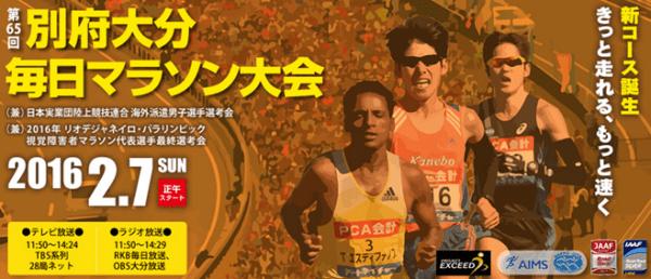 betsudai-marathon-2016-top-img-01