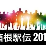 箱根駅伝2018の日程(テレビ中継など)や出場大学や注目選手は?区間オーダーやコースマップは?