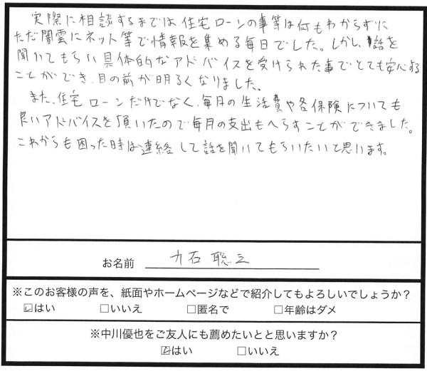 chikaraishi