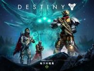 Destiny:日本語版の拡張コンテンツ「地下の暗黒」を正式発表、配信日は12月10日