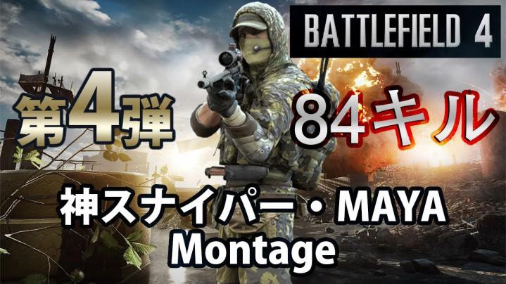 bf4-Sniper