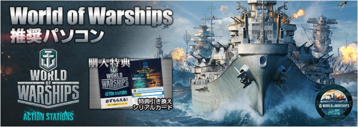 wows_title