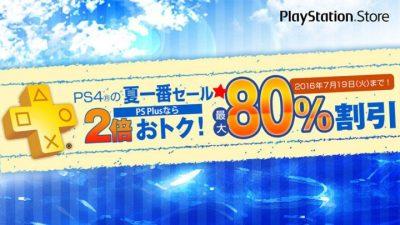 PS4タイトルが最大80%OFFとなるサマーセール開始、『BO3』60%OFFや『ラスト・オブ・アス』40%OFFなど