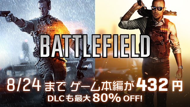 BF4-432円