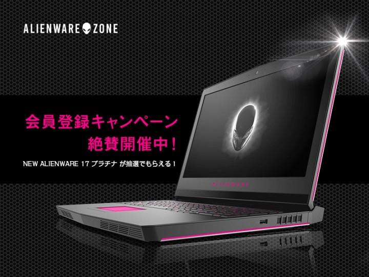 PCゲーム特化の新メディア「ALIENWARE ZONE」本日誕生、ALIENWAREのゲーミングノートPCプレゼント(3名)