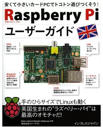 Raspberry Pi User Guide (Japanese Cover)