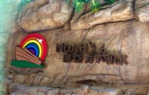 A visit to Noah's Ark in Hong Kong
