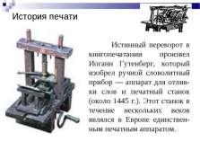http://i2.wp.com/fs00.infourok.ru/images/doc/312/311384/640/img4.jpg?resize=223%2C167&ssl=1