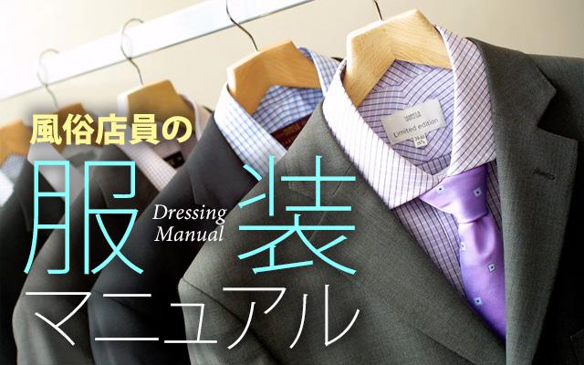 風俗店員の服装マニュアルバナー
