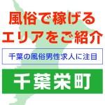 風俗で稼げるエリアをご紹介!千葉の風俗男性求人に注目!