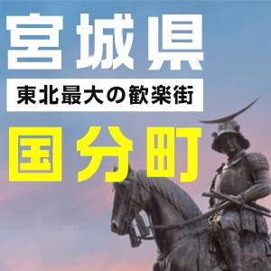 【第4弾!稼げるエリア】宮城の風俗男性求人が狙い目!