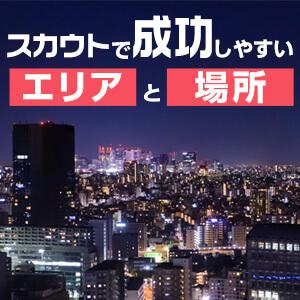 新人スカウトマン必読!スカウトで成功しやすいエリアと場所はココだ!(東京編)
