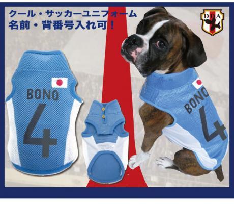 水に濡らして一気に5°冷却!超冷却・夏のクールな犬の洋服「サッカーユニフォーム柄(名入れ可)」の発売を2013年6月21日より開始