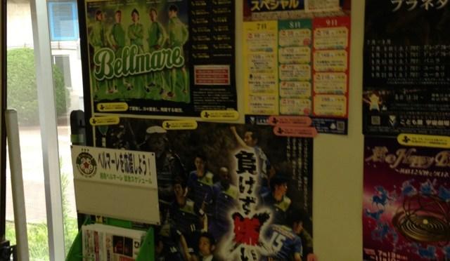 湘南ベルマーレフットサルクラブの応援ポスター掲出について
