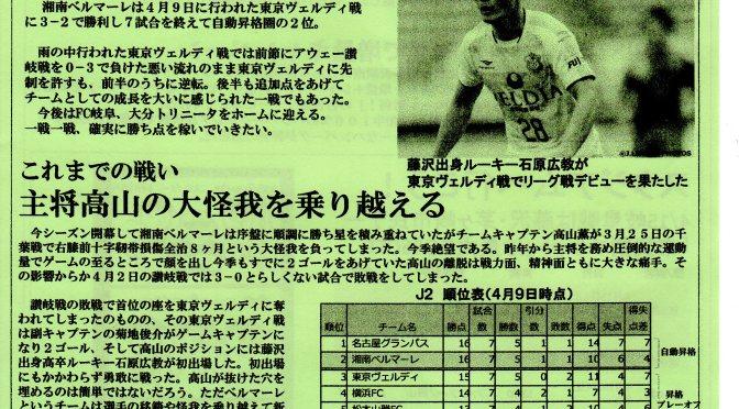 藤沢サポーター会新聞の5月号を発行しました
