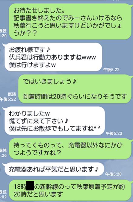 screenshot_20161018-012056