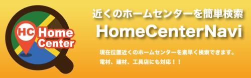 現在位置近くのホームセンターを簡単検索マップに表示。「HomeCenterNavi」