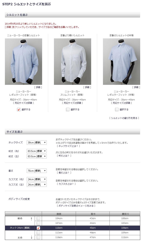 オーダーメイドシャツのSTEP2(シルエットとサイズを選ぶ) ニューヨーカーのパターンメイドシャツ