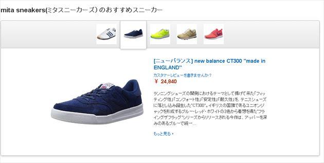 amazon KICKS内mita sneakersおすすめスニーカー