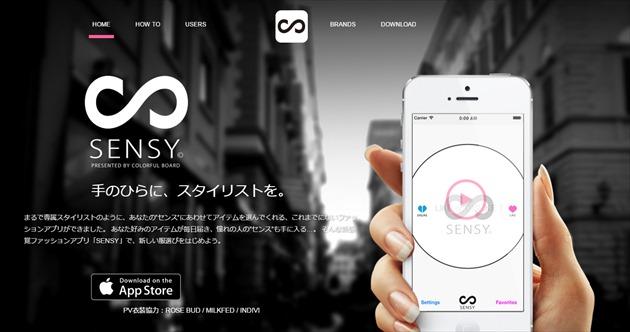 アプリ「SENSY」画面イメージ1