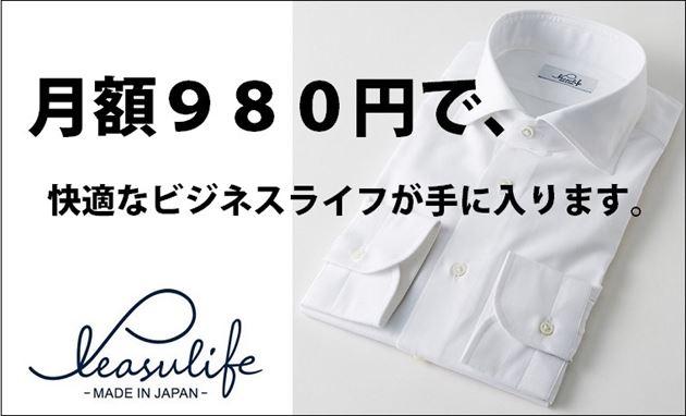 プレジャライフ「ワイシャツ500円レンタルサービス」画像1