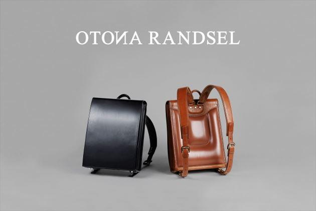 土屋鞄製造所が手掛ける大人のためのランドセル「OTONA RANDSEL」画像2