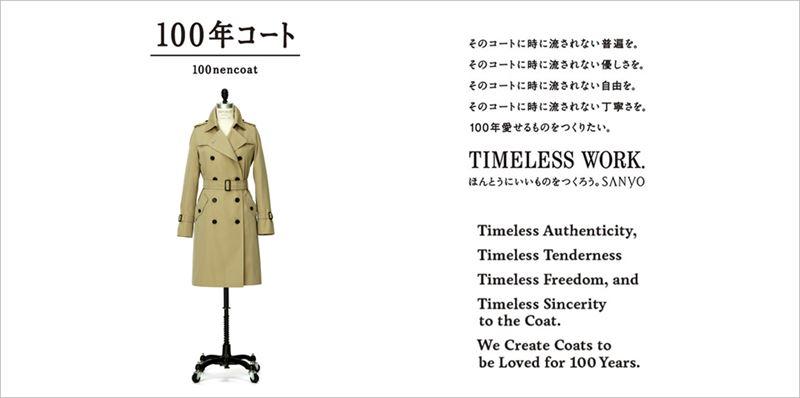 三陽商会「100年コート」コンセプトイメージ画像